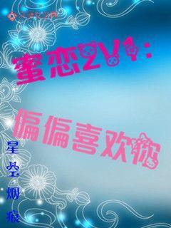 蜜恋2V1:偏偏喜欢你