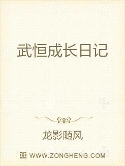 武恆成長日記