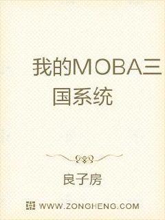 我的MOBA三国系统