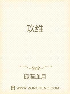小说:玖维,作者:孤涯血月
