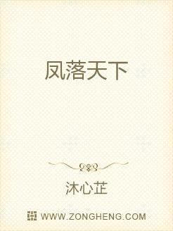 小说:凤落天下,作者:沐心芷