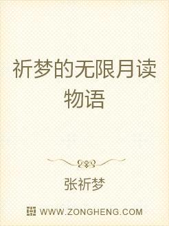 祈梦的无限月读物语
