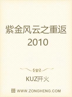 紫金风云之重返2010