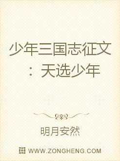 少年三国志征文:天选少年
