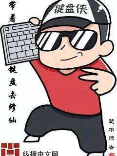 带着键盘去修仙