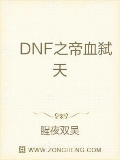 DNF之帝血弑天