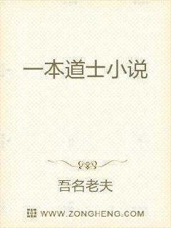 一本道士小说