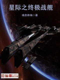 星际之终极战舰