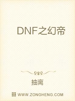 DNF之幻帝