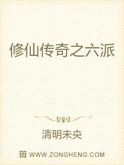 修仙传奇之六派
