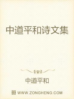 中道平和诗文集