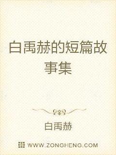 白禹赫的短篇故事集