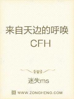 来自天边的呼唤CFH