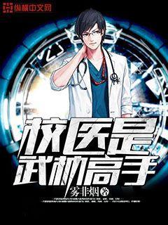 校医是武林高手