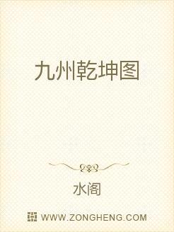 九州乾坤图