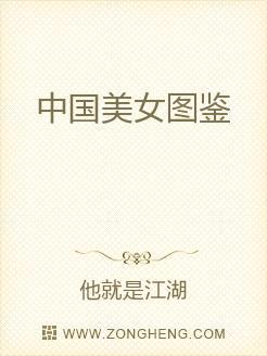 中国美女图鉴