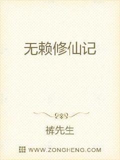 无赖修仙记