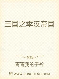 三國之季漢帝國