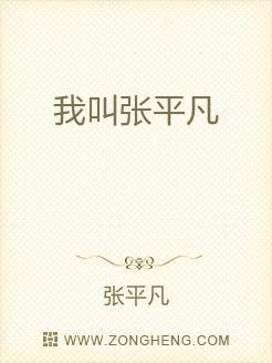 我叫张平凡