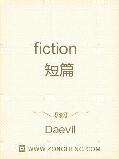 fiction短篇
