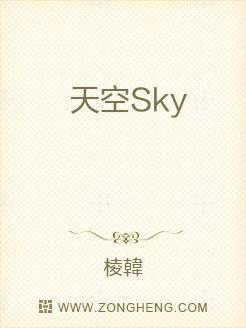 天空Sky