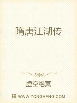 隋唐江湖传