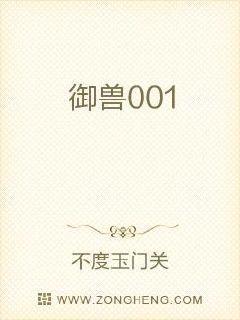 御兽001