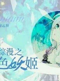 综漫之蓝色妖姬