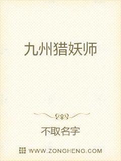 九州猎妖师