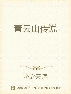 青云山传说