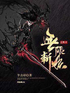 無限斬妖之黑刃