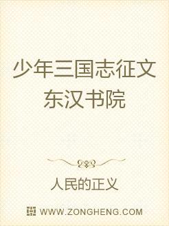 少年三国志征文东汉书院