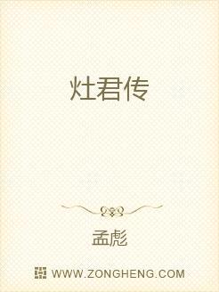 小说:灶君传,作者:孟彪