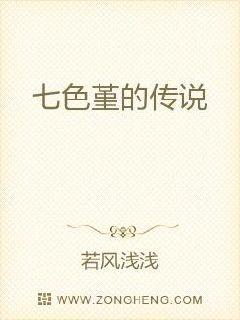 七色堇的传说
