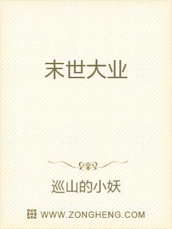 小说:末世大业,作者:巡山的小妖