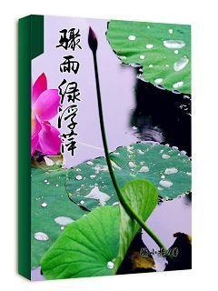 骤雨绿浮萍