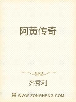 小说:阿黄传奇,作者:齐秀利