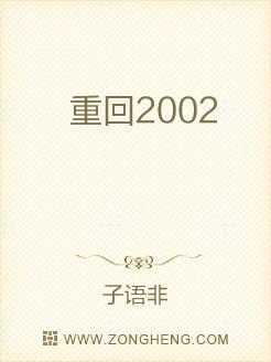 重回2002