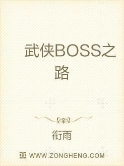 武侠BOSS之路