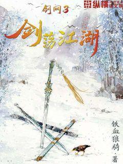 剑网3剑荡江湖