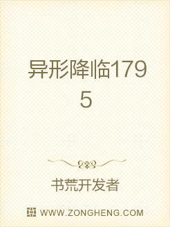 异形降临1795