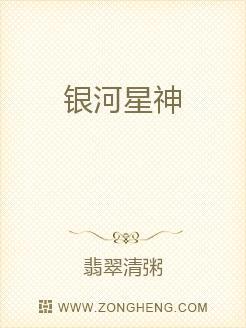 小说:银河星神,作者:翡翠清粥