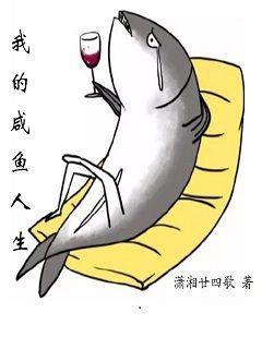 我的咸鱼人生