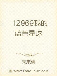 12969我的蓝色星球