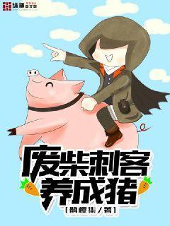 廢柴刺客養成豬