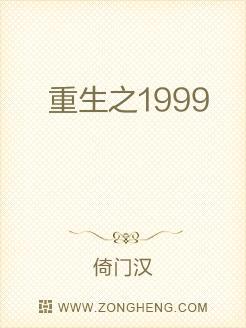 重生之1999