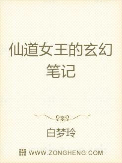 仙道女王的玄幻笔记