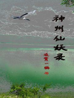 神州仙妖錄