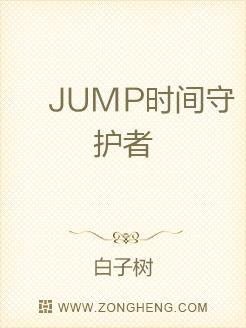 JUMP时间守护者