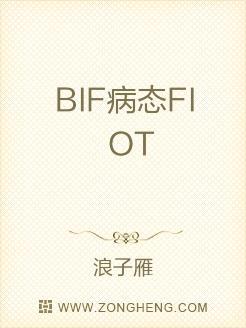 BIF病态FIOT